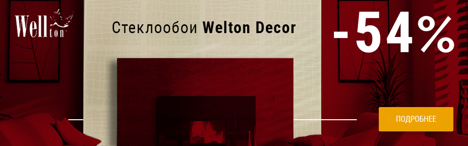 Скидка Welton Decor 54%